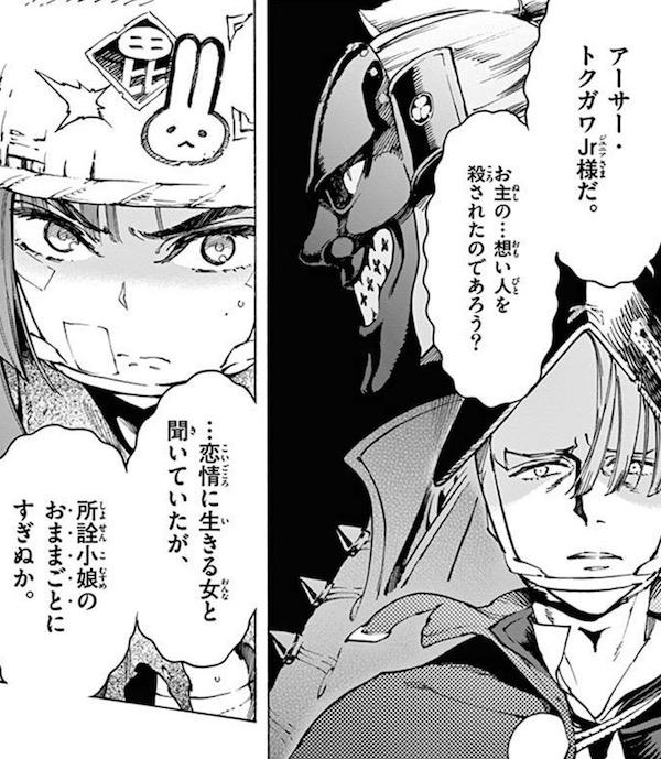 「恋情デスペラード」(アントンシク)2巻より、紋子の仇はアーサー・トクガワJr
