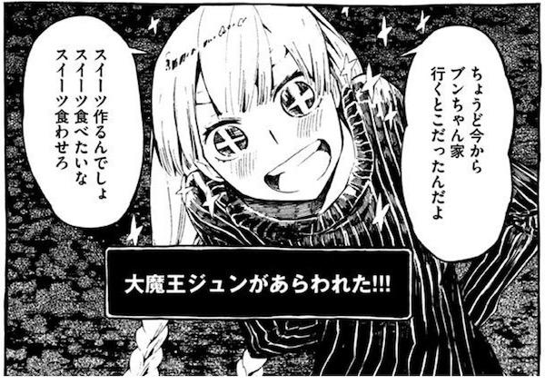 漫画「ホクサイと飯さえあれば」(鈴木小波)1巻より、ジュンがあらわれた