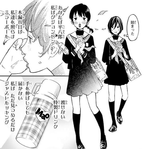 漫画「さよなら私のクラマー」(新川直司)7話より、ポエマー佃と天才井藤