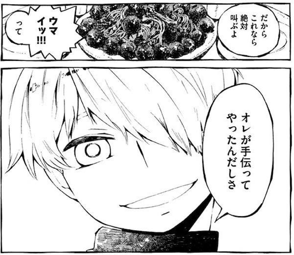 漫画「ホクサイと飯さえあれば」(鈴木小波)1巻より、凪とミートボールスパゲティ