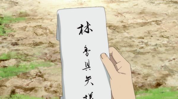 """アニメ「舟を編む」五話""""揺蕩う""""より馬締の書いた香具矢への恋文"""
