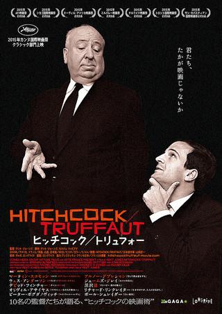 映画「ヒッチコック/トリュフォー」ポスター