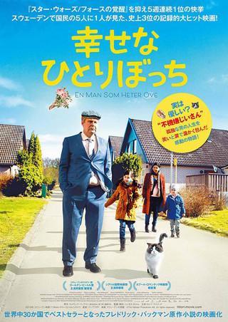 映画「幸せなひとりぼっち」ポスター
