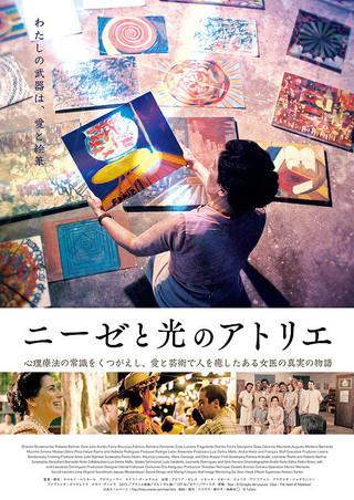 映画「ニーゼと光のアトリエ」ポスター