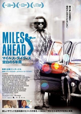映画「MILES AHEAD マイルス・デイヴィス 空白の5年間」ポスター