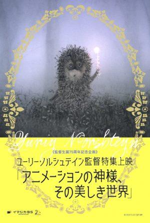 ノルシュテイン監督特別上映「アニメーションの神様、その美しき世界」ポスター