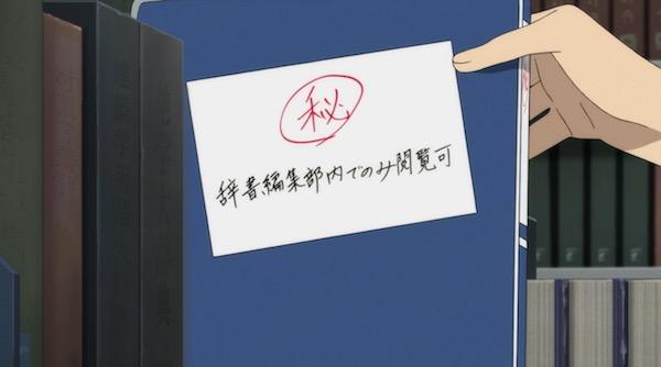 アニメ「舟を編む」第七話、信頼:の西岡の極秘ファイル