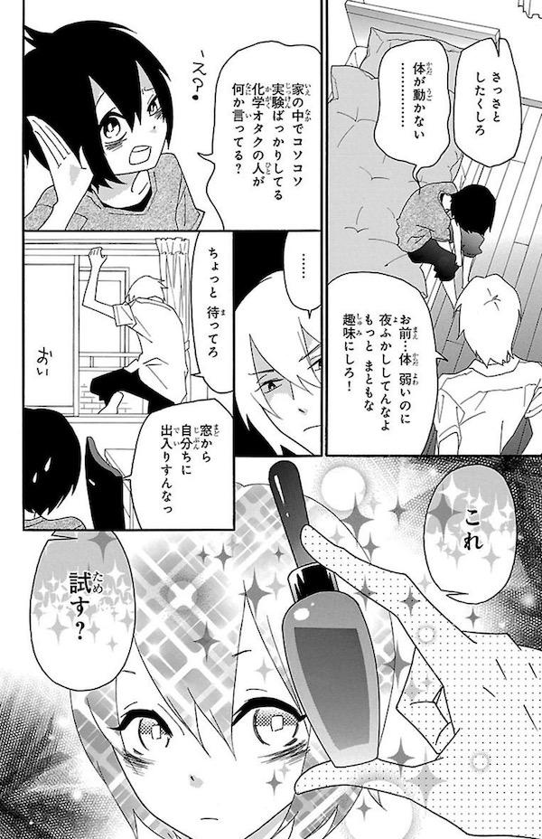 漫画「シカバネ★チェリー」(こなみ詔子)1巻より、超強力細胞活性化液チェリースープ
