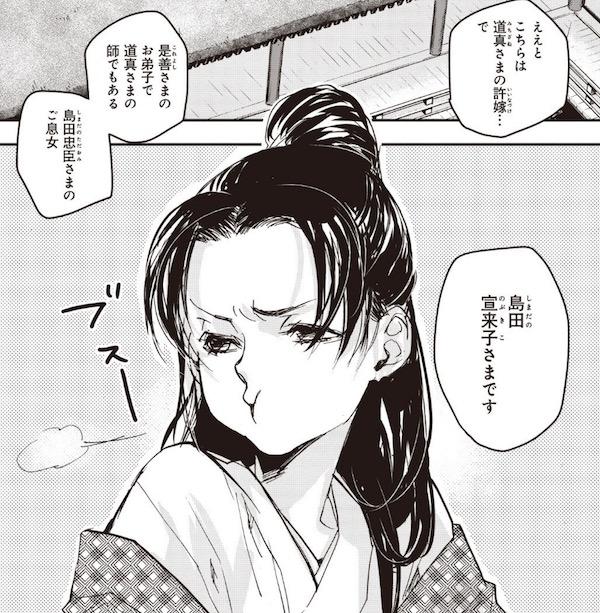 漫画「応天の門」3巻(灰原薬)より、道真の許嫁・島田宣来子