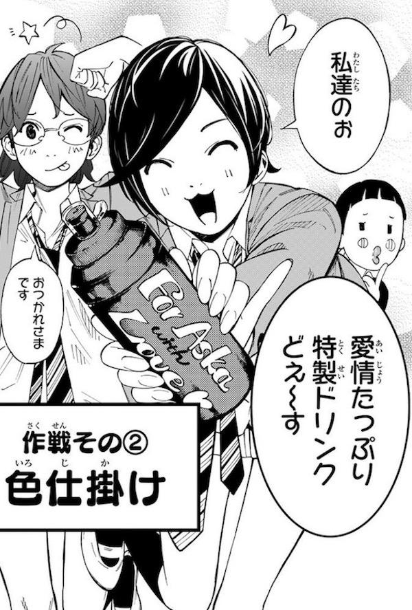 漫画「さよなら私のクラマー」(新川直司)8話より、飛鳥監督の説得作戦その2、色仕掛け編JK特製ドリンク