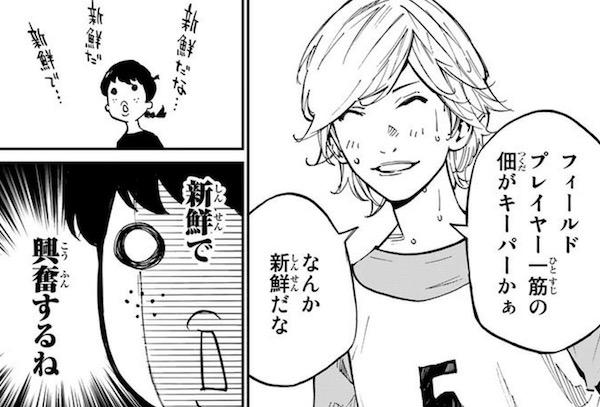 漫画「さよなら私のクラマー」(新川直司)8話より、佃と大塩きゅんは中学の同級生