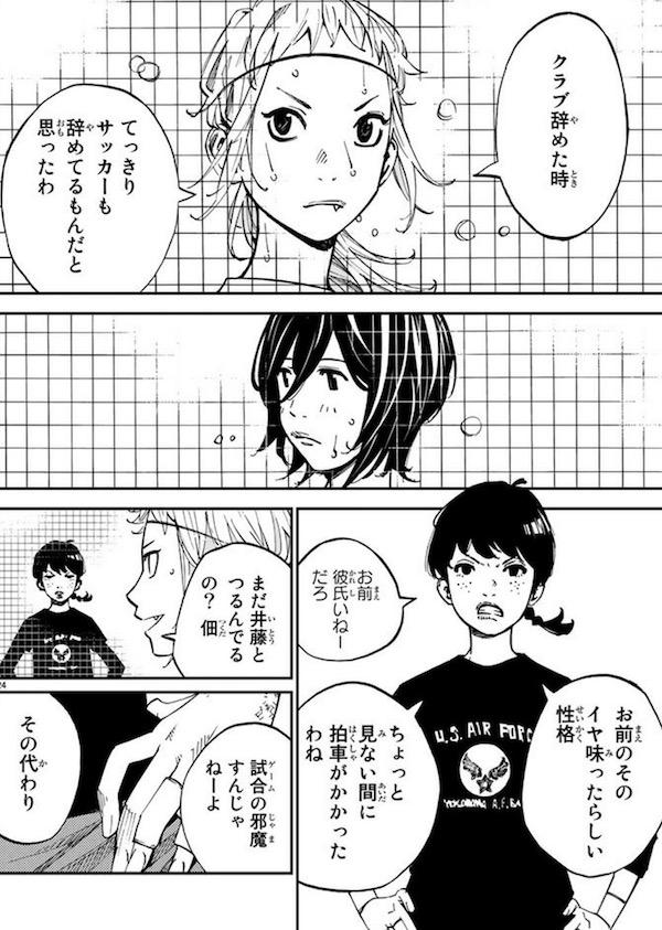 漫画「さよなら私のクラマー」(新川直司)8話より、井藤を敵視する九谷