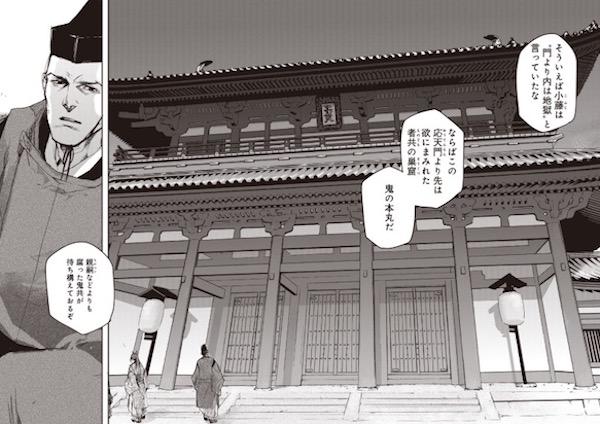 漫画「応天の門」(灰原薬)1巻より、応天門
