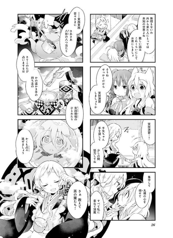 漫画「うらら迷路帖」1巻より、ニナの茶葉占い
