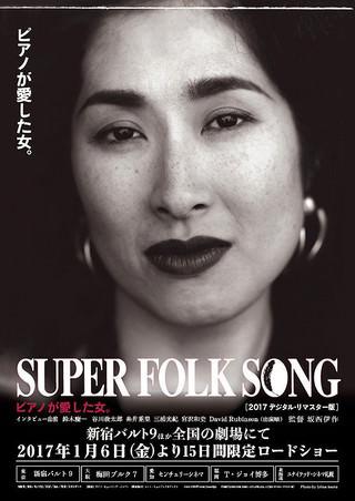 映画「SUPER FOLK SONG ピアノが愛した女。」ポスター