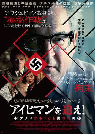 映画「アイヒマンを追え! ナチスがもっとも畏れた男」ポスター