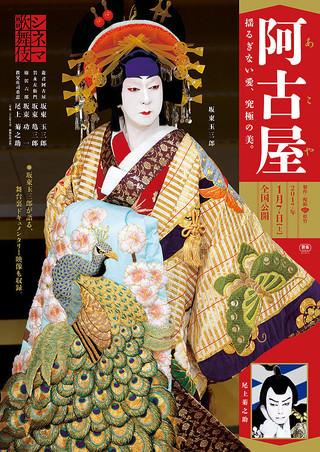 映画「シネマ歌舞伎 阿古屋」ポスター