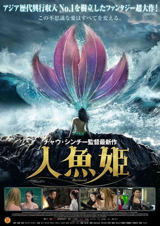 チャウ・シンチー監督映画「人魚姫」ポスター