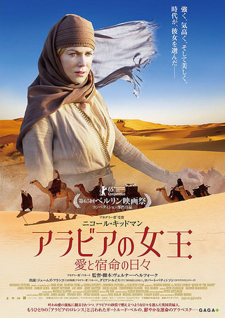 映画「アラビアの女王 愛と宿命の日々」ポスター