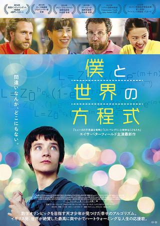 映画「僕と世界の方程式」ポスター