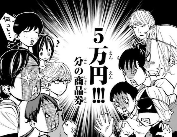漫画「さよなら私のクラマー」(新川直司)9話より、目指せ商品券