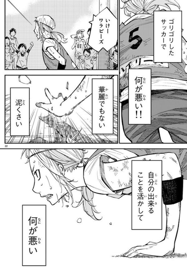 漫画「さよなら私のクラマー」(新川直司)9話より、自分にできることを活かして何が悪い