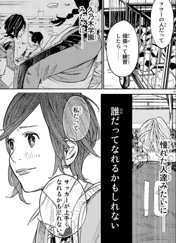 「さよなら私のクラマー」(新川直司)2巻より、田勢キャプテンの思い
