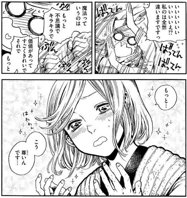 漫画「とんがり帽子のアトリエ」(白浜鴎)1巻より、魔法に憧れる少女ココ