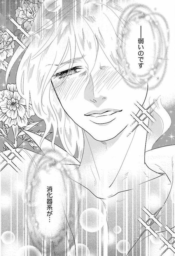 漫画「夢喰い王子の憂鬱」(阿仁谷ユイジ)1巻より、王子は胃弱