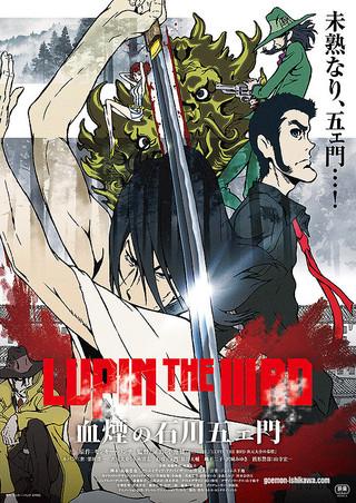 映画「LUPIN THE IIIRD 血煙の石川五ェ門」ポスター
