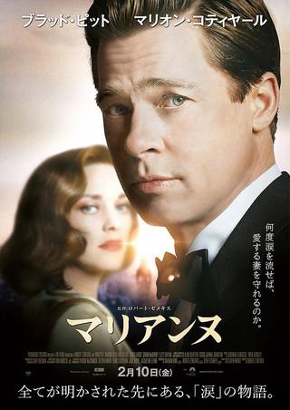 映画「マリアンヌ」ポスター