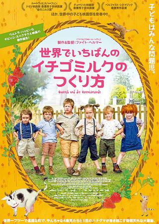 映画「世界でいちばんのイチゴミルクのつくり方」ポスター