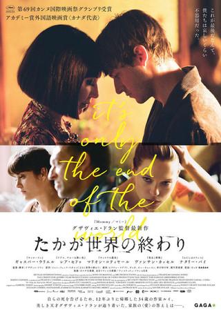 映画「たかが世界の終わり」ポスター