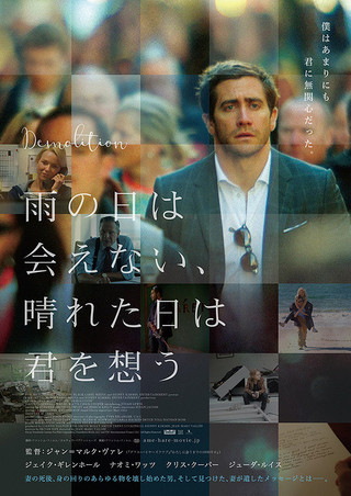 映画「雨の日は会えない、晴れた日は君を想う」ポスター
