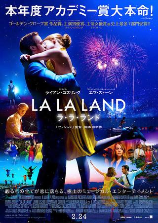 映画「ラ・ラ・ランド」ポスター