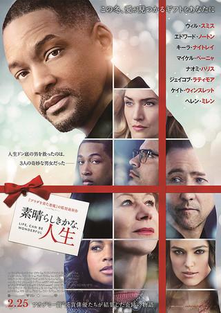 映画「素晴らしきかな、人生」ポスター