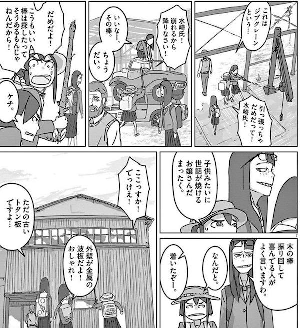 漫画「映像研には手を出すな!」(大童澄瞳)1巻より、部室に向かう映像研メンバー