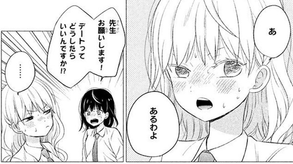 漫画「地球のおわりは恋のはじまり」(タアモ)2巻より、守谷さんのデート指南