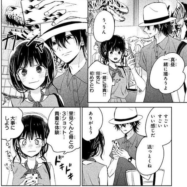 漫画「地球のおわりは恋のはじまり」(タアモ)2巻より、真昼と里見の初デート