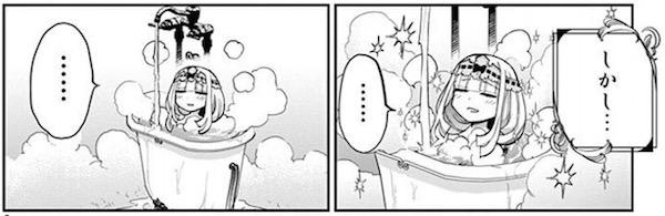 漫画「魔王城でおやすみ」(熊之股鍵次)2巻より、姫のお風呂は小さかった