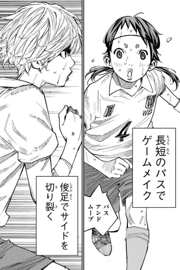 漫画「さよなら私のクラマー」10話より、周防すみれと曽志崎緑