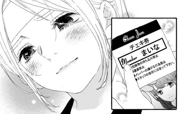 漫画「推しが武道館いってくれたら死ぬ」(平尾アウリ)1巻より、チェキ券を手に入れたえりぴよ