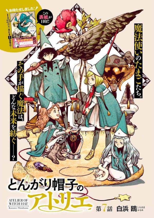 漫画「とんがり帽子のアトリエ」(白浜鴎)7話扉絵