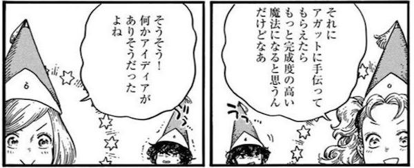 漫画「とんがり帽子のアトリエ」(白浜鴎)7話より、アガットをおだてるココとテティア