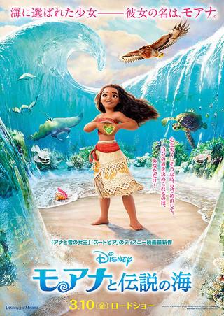 ディズニー映画アニメ「モアナと伝説の海」ポスター
