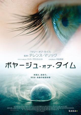 ドキュメンタリー映画「ボヤージュ・オブ・タイム」ポスター