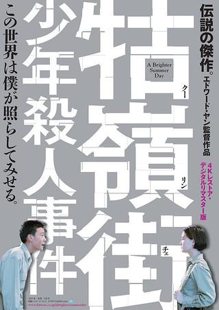 エドワード・ヤン監督「牯嶺街(クーリンチェ)少年殺人事件」ポスター