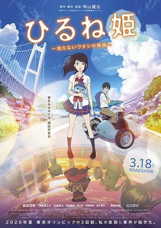 アニメ映画「ひるね姫 知らないワタシの物語」ポスター