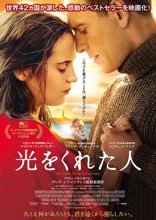 映画「光をくれた人」ポスター