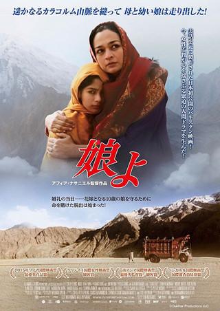パキスタン映画「娘よ」ポスター